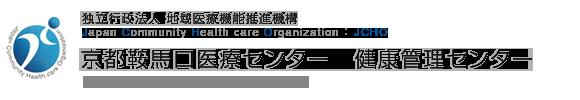 独立行政法人 地域医療機能推進機構 Japan Community Health care Organization 京都鞍馬口医療センター 健康管理センター Kyoto Kuramaguchi Medical Center