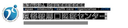 独立行政法人 地域医療機能推進機構 Japan Community Health care Organization JCHO 京都鞍馬口医療センター Kyoto Kuramaguchi Medical Center
